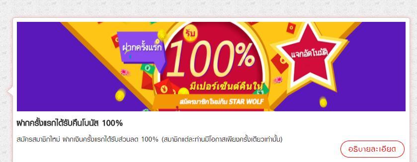 STAR WOLF คาสิโนออนไลน์แจ้งโปรฯฝากครั้งแรกรับโบนัส 100%